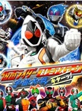 假面骑士FOURZE THE MOVIE大家一起宇宙來了